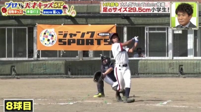 三澤響 ジャンクスポーツ